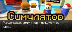 Макдональдс симулятор - лучшие игры здесь