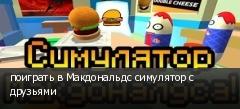поиграть в Макдональдс симулятор с друзьями