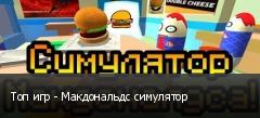 Топ игр - Макдональдс симулятор