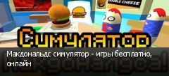 Макдональдс симулятор - игры бесплатно, онлайн
