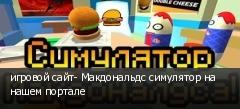 игровой сайт- Макдональдс симулятор на нашем портале