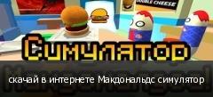 скачай в интернете Макдональдс симулятор