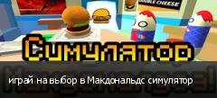 играй на выбор в Макдональдс симулятор