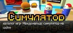каталог игр- Макдональдс симулятор на сайте