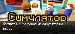 бесплатные Макдональдс симулятор на выбор