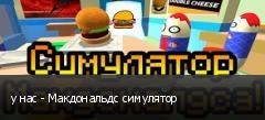 у нас - Макдональдс симулятор