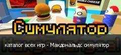 каталог всех игр - Макдональдс симулятор