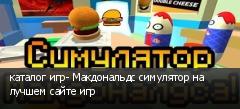 каталог игр- Макдональдс симулятор на лучшем сайте игр