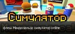 флеш Макдональдс симулятор online