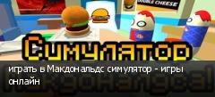 играть в Макдональдс симулятор - игры онлайн