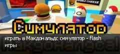 играть в Макдональдс симулятор - flash игры