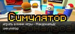 играть в мини игры - Макдональдс симулятор
