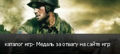 каталог игр- Медаль за отвагу на сайте игр