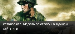 каталог игр- Медаль за отвагу на лучшем сайте игр