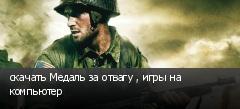 скачать Медаль за отвагу , игры на компьютер