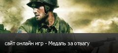 сайт онлайн игр - Медаль за отвагу