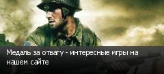 Медаль за отвагу - интересные игры на нашем сайте