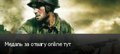 Медаль за отвагу online тут