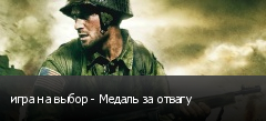 игра на выбор - Медаль за отвагу