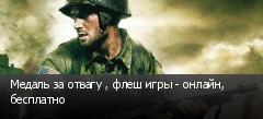 Медаль за отвагу , флеш игры - онлайн, бесплатно