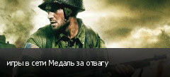 игры в сети Медаль за отвагу
