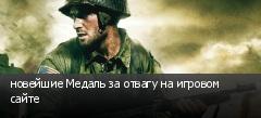 новейшие Медаль за отвагу на игровом сайте