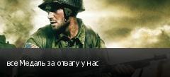 все Медаль за отвагу у нас