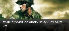 лучшие Медаль за отвагу на лучшем сайте игр