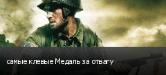 самые клевые Медаль за отвагу