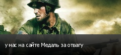 у нас на сайте Медаль за отвагу