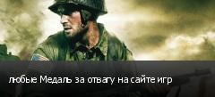 любые Медаль за отвагу на сайте игр