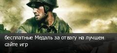 бесплатные Медаль за отвагу на лучшем сайте игр