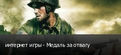 интернет игры - Медаль за отвагу