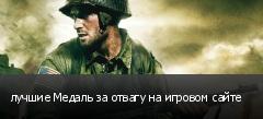 лучшие Медаль за отвагу на игровом сайте