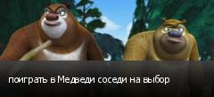 поиграть в Медведи соседи на выбор