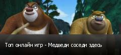Топ онлайн игр - Медведи соседи здесь