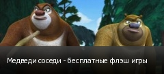 Медведи соседи - бесплатные флэш игры