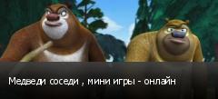 Медведи соседи , мини игры - онлайн