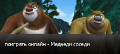 поиграть онлайн - Медведи соседи