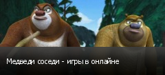 Медведи соседи - игры в онлайне