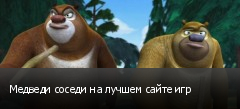 Медведи соседи на лучшем сайте игр