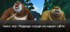 поиск игр- Медведи соседи на нашем сайте