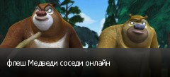 флеш Медведи соседи онлайн