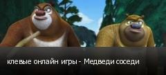 клевые онлайн игры - Медведи соседи
