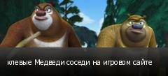 клевые Медведи соседи на игровом сайте