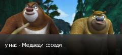 у нас - Медведи соседи