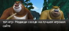 топ игр- Медведи соседи на лучшем игровом сайте