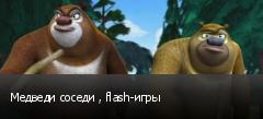 Медведи соседи , flash-игры