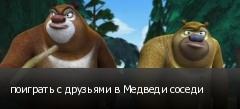 поиграть с друзьями в Медведи соседи