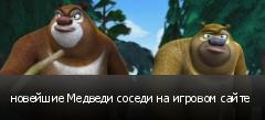 новейшие Медведи соседи на игровом сайте
